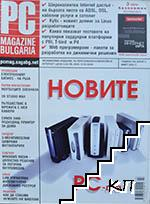 PC Magazine Bulgaria. Бр. 3 / март 2001