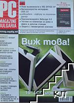 PC Magazine Bulgaria. Бр. 4 / април 2001
