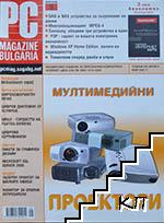 PC Magazine Bulgaria. Бр. 5 / май 2001