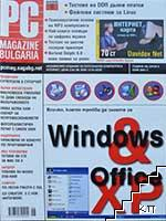 PC Magazine Bulgaria. Бр. 6 / юни 2001