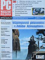 PC Magazine Bulgaria. Бр. 7 / юли 2001