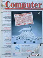 Computer. Бр. 10 / 2000