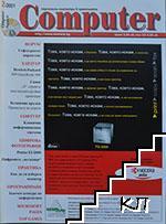 Computer. Бр. 2 / 2001