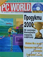PC World Bulgaria. Бр. 9 / 2000