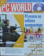 PC World Bulgaria. Бр. 10 / 2000