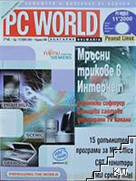 PC World Bulgaria. Бр. 11 / 2000