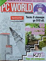 PC World Bulgaria. Бр. 6 / 2001