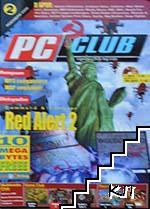 PC Club. Бр. 2 / ноември 2000