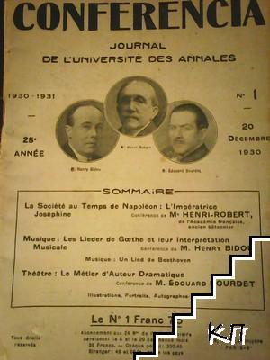 Conferencia. № 1 / 1930