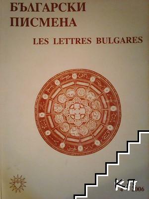 Български писмена / Les lettres bulgares. Бр. 4 / 2006