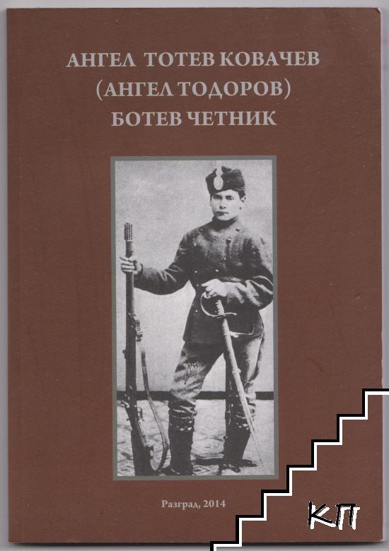 Ангел Тотев Ковачев (Ангел Тодоров). Ботев четник. Книга 1-2