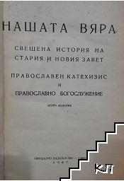 Нашата вяра. Свещена история на Стария и Новия Завет. Православен катехизис и православно богослужение
