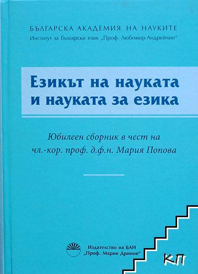 Езикът на науката и науката за езика