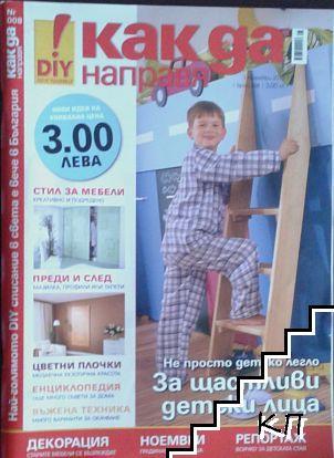 DIY! Как да направя. Октомври-ноември / 2010