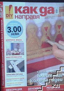 DIY! Как да направя. Декември / 2010. Януари / 2011
