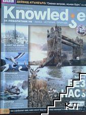 BBC Knowledge. Януари-февруари / 2010