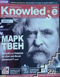 BBC Knowledge. Март-април / 2010