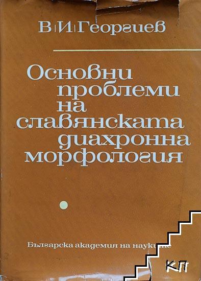 Основни проблеми на славянската диахронна морфология