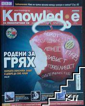 BBC Knowledge. Май-юни / 2010