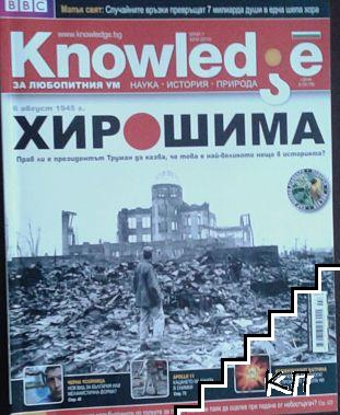 BBC Knowledge. Юли-август / 2010