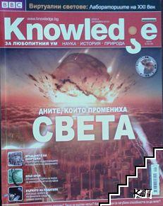 BBC Knowledge. Септември-октомври / 2010