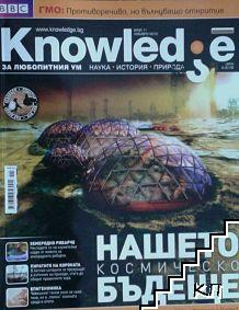 BBC Knowledge. Ноември-декември / 2010