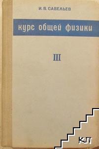 Курс общей физики. Том 3: Оптика. Атомная физика. Физика твердого тела. Физика атомного ядра и элементарных частиц