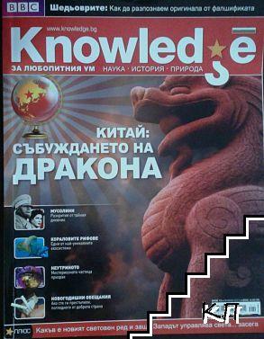 BBC Knowledge. Януари / 2011