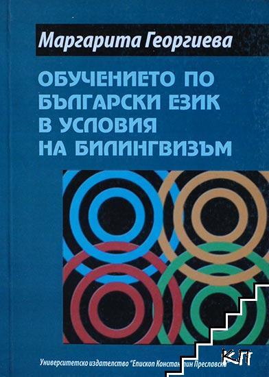 Обучението по български език в условия на билингвизъм