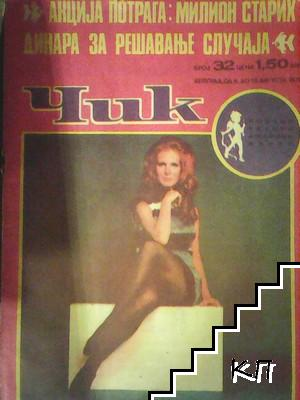 Чик. Бр. 32 / aвгуста 1970