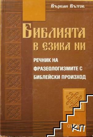 Библията в езика ни