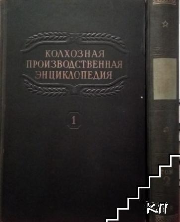 Колхозная производственная энциклопедия. Том 1-2