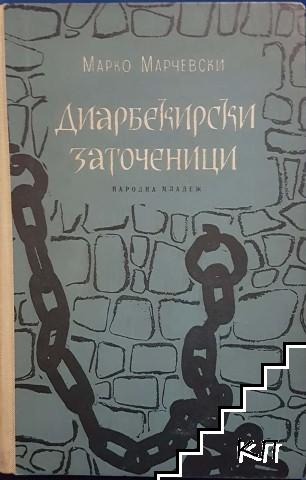 Диарбекирски заточеници. Част 1
