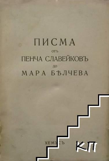 Писма отъ Пенча Славейковъ до Мара Белчева