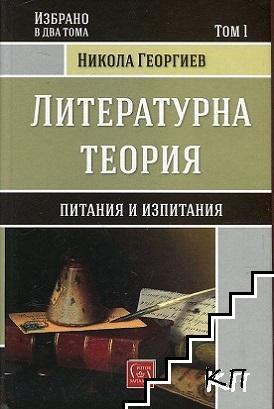 Литературна теория. Том 1: Питания и изпитания