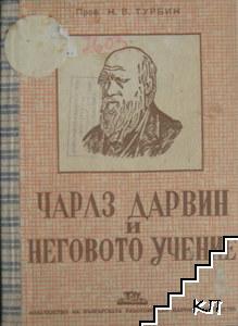 Чарлз Дарвин и неговото учение
