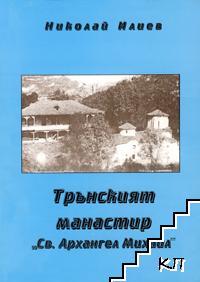 "Трънският манастир ""Св. Архангел Михаил"""