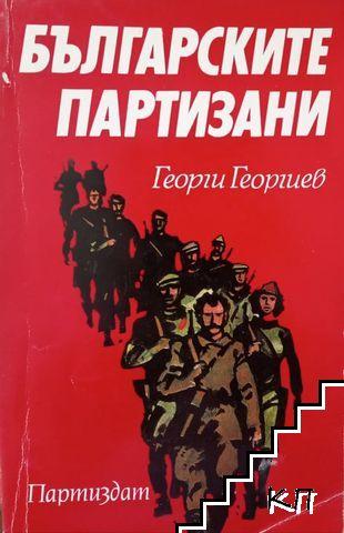 Българските партизани