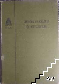 Deutsche Sprachlehre für Mittelschulen
