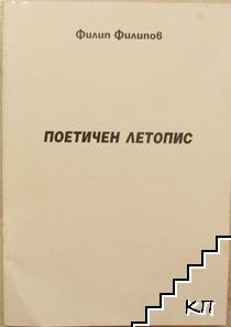 Поетичен летопис