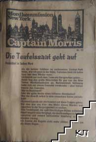 Capitain Morris. № 13: Die Teufelssaat geht auf