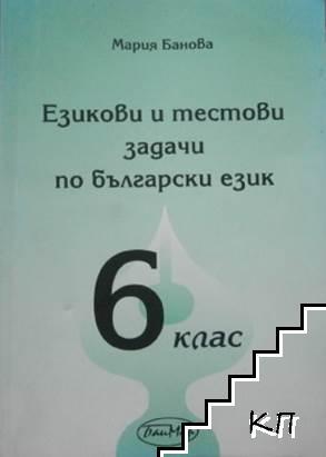 Езикови и тестови задачи по български език за 6. клас