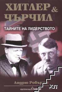 Хитлер и Чърчил. Тайните на лидерството