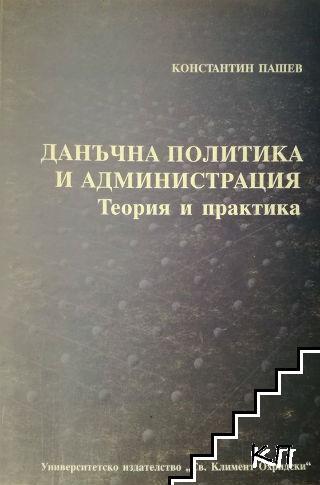 Данъчна политика и администрация. Теория и практика