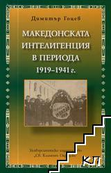 Македонската интелигенция в периода 1919-1941 г.