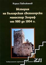 История на българския светогорски манастир Зограф от 980 до 1804 г.