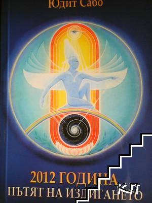 2012 година. Пътят към издигането