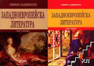 Западноевропейска литература. Част 1-2