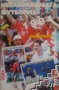 """Незабравимата футболна 1994. """"Дайджест"""""""
