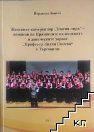 """Женският камерен хор """"Златна лира"""" - домакин на Празниците на женските и девическите хорове """"Професор Лилия Гюлева"""" в Търговище"""